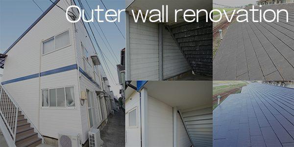 外壁改修・防水工事