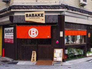 長崎市-BABAKE
